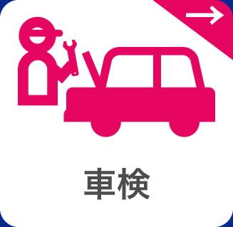 車検の画像