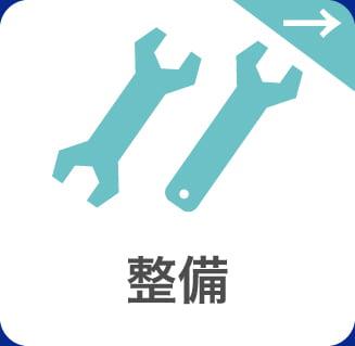 整備の画像