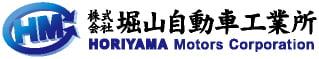 奈良県桜井市の自動車整備・修理、出張点検は堀山自動車工業所